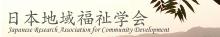 日本地域福祉学会