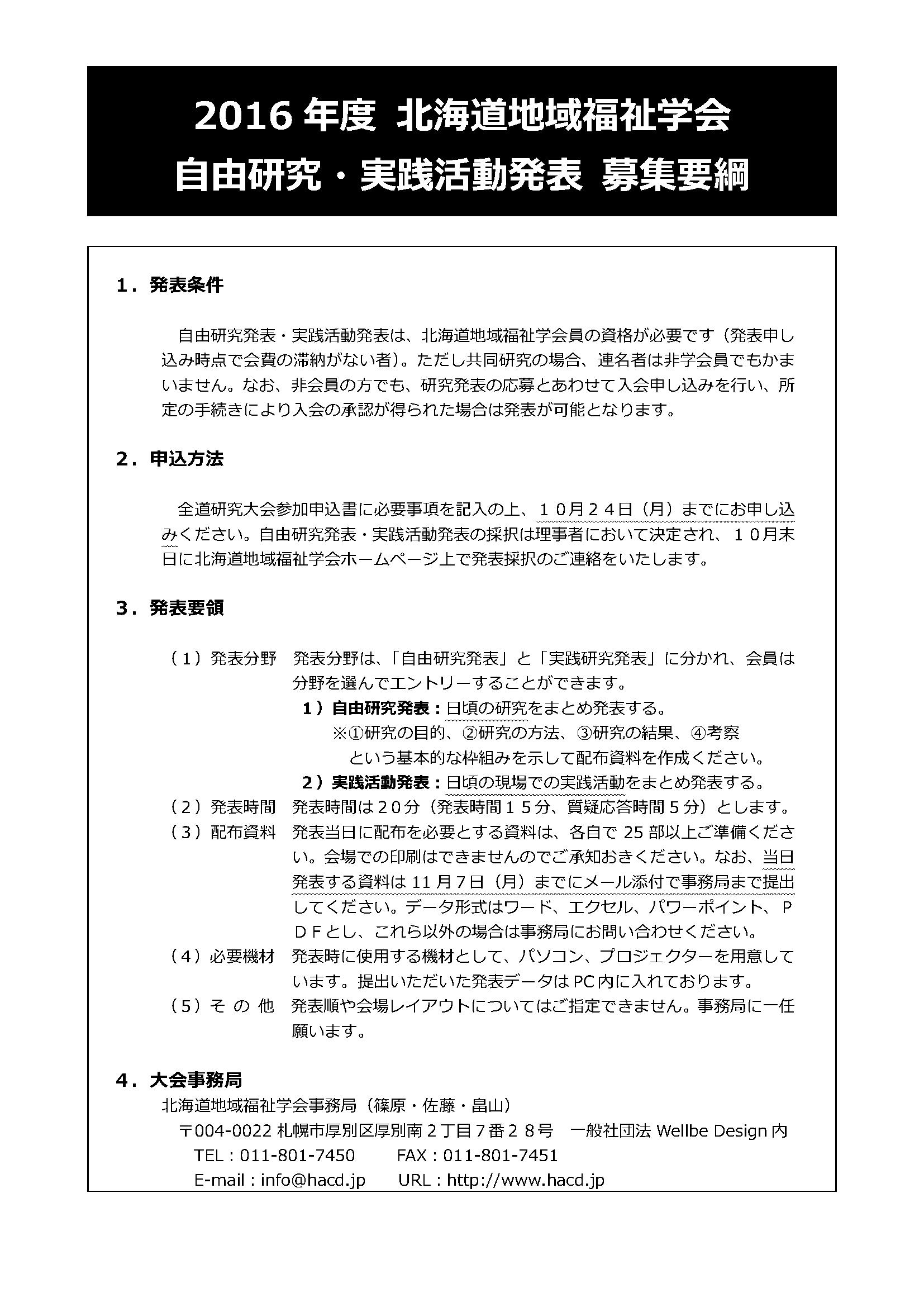 2016youkou-2