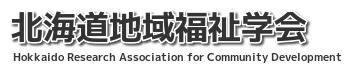 北海道地域福祉学会