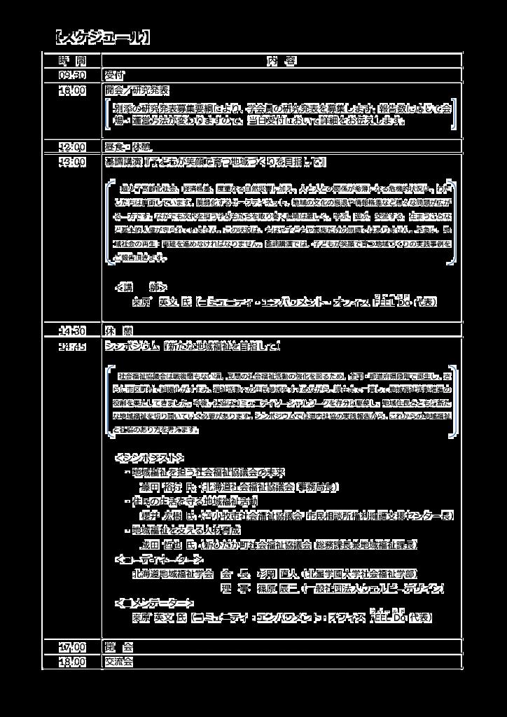 2014taikaiprogram